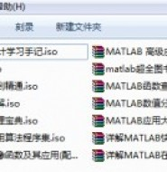 Matlab软件视频学习资料教程