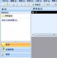 通讯录备忘录绿色版小软件