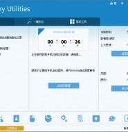 Glary Utilities系统清理优化软件