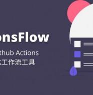 自动化工作流程的工具ActionsFlow