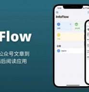 稍后阅读应用InfoFlow