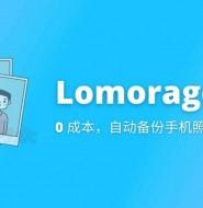 轻量级的照片存储备份管理工具Lomorage