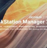 NAS操作系统DSM7.0