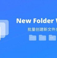 批量创建新文件夹神器NewFolderWizard
