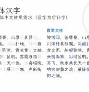 开源中文字体、免费可商用霞鹜文楷 / LXGW WenKai