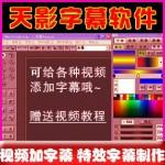 天影字幕视频加字幕特效字幕制作影视后期专用软件