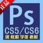 PS PhotoshopCS5 CS6软件序列号字体素材学习视频教程