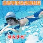 教你学游泳自由泳蝶泳仰泳蛙泳游泳视频教程