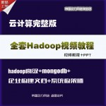 全套云计算Hadoop实战数据挖掘数据分析指南视频教程下载