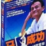 马道成功创业教父马云的经营哲学讲座高清视频下载