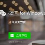 微信电脑版微信网页版登录for Windows软件官方下载体验