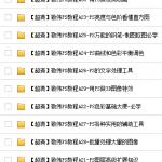 photoshop敬伟培训PS超清视频教程资料