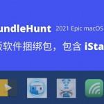 2021EpicBundleHunt51款正版软件捆绑包