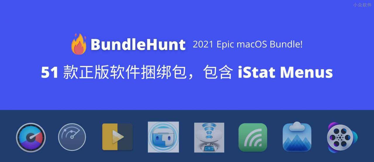 2021 Epic BundleHunt:51 款正版软件捆绑包,包含 iStat Menus,支持支付宝付款 1