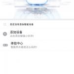 万和智能app下载