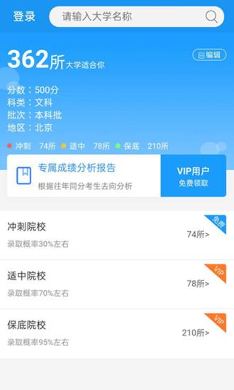 辽宁高考志愿填报指南2021