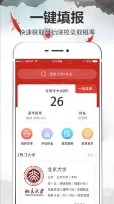 青海高考志愿2021