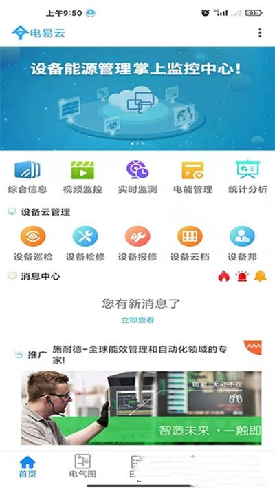 电易云app图片1