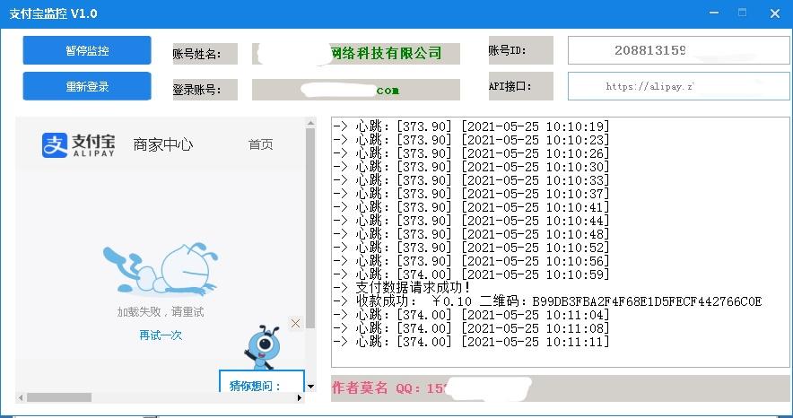 监控软件.png