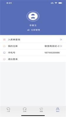 神米仓储app下载