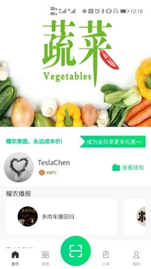 新农业安卓版app下载