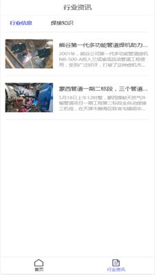 智联焊接app手机版下载