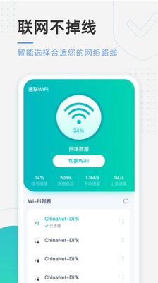 速连WiFi最新版下载v1.0.4
