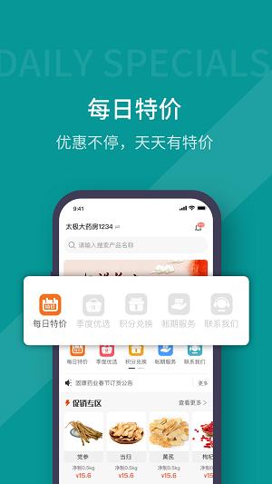 蜀药帮手机版下载v1.0.0
