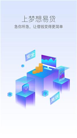 梦想贷2021最新版下载v1.0