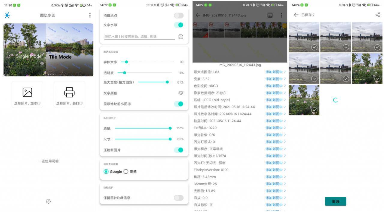 图忆水印  - 为图片批量添加水印,支持多层水印(文本、Exif 数据或贴图)[Android]