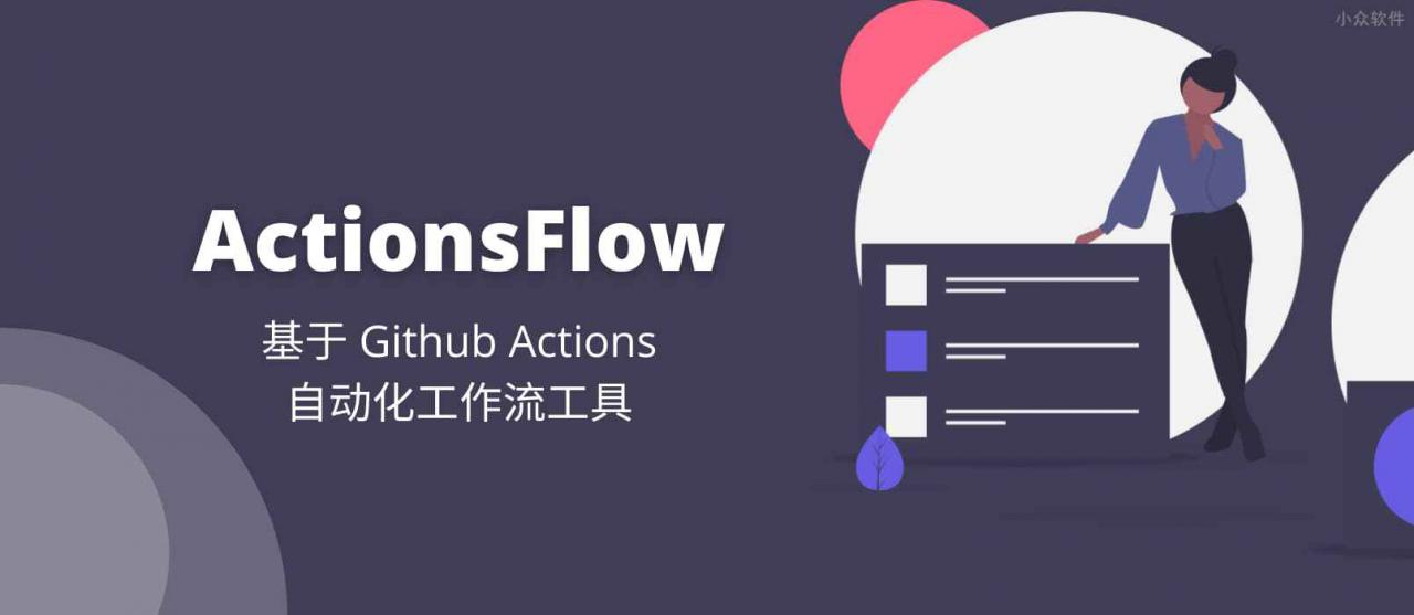 ActionsFlow - 高自定义,可替代  IFTTT 的自动化工作流工具,基于 Github Actions