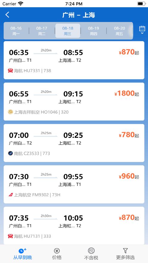 差旅服务手机版下载v1.0.0