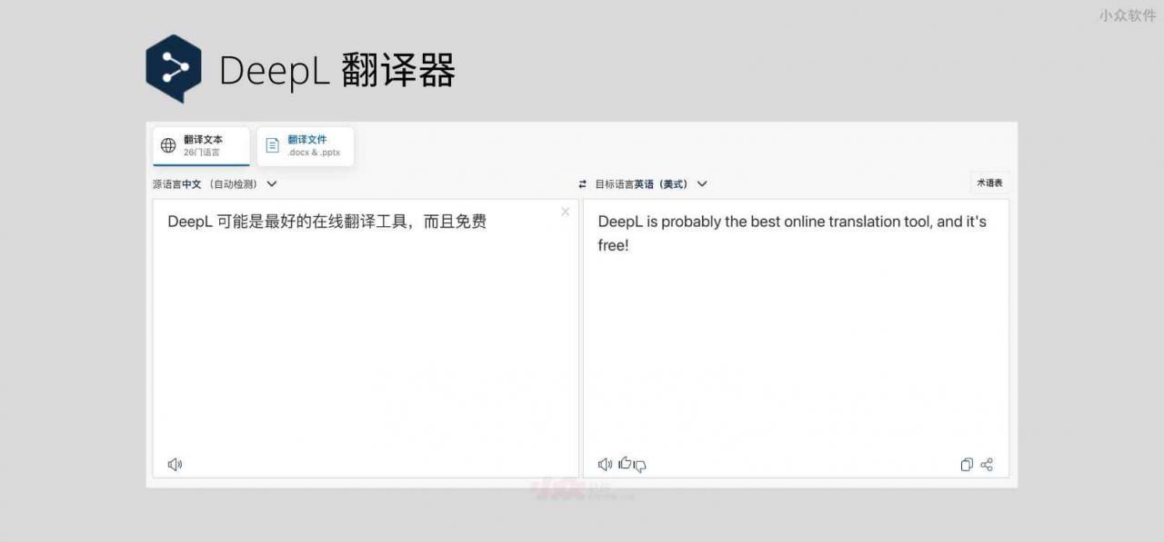 DeepL 发布 iPhone 客户端,可能是最好的在线翻译工具