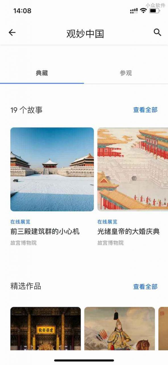 观妙中国 - 在线观看中国 30 家博物馆,超过 8000 件藏品和街景[iPhone/Android] 1