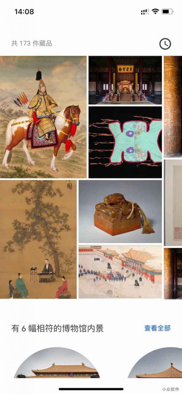 观妙中国 - 在线观看中国 30 家博物馆,超过 8000 件藏品和街景[iPhone/Android] 2