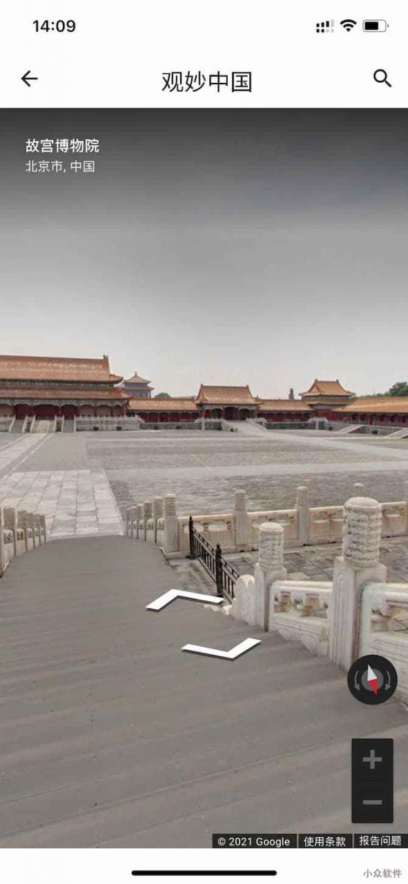观妙中国 - 在线观看中国 30 家博物馆,超过 8000 件藏品和街景[iPhone/Android] 3