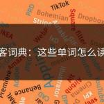 超爱读错的App极客词典