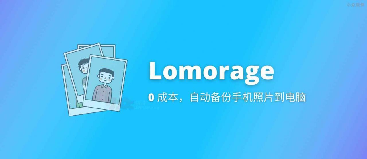 如何用现有的 1 台电脑 1 部手机,「0 成本」自动备份手机照片、视频?Lomorage