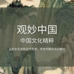 线上的艺术品与历史文物展示应用观妙中国