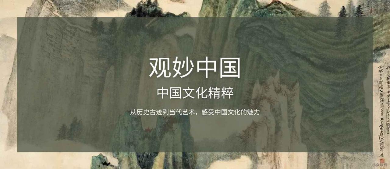 观妙中国 - 在线观看中国 30 家博物馆及艺术文化机构,超过 8000 件藏品和街景[iPhone/Android]