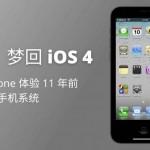 iphone手机ios4系统OldOS