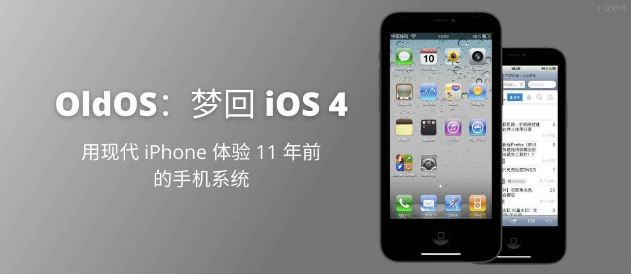 OldOS - 梦回 iOS 4,用现代 iPhone 体验 11 年前的手机系统