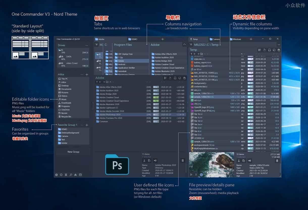 One Commander 3 - 多栏、多主题、高自定义、文件预览,免费的文件管理器[Windows] 2