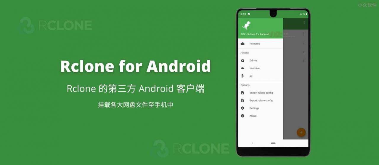 Rclone for Android - 云服务/网盘文件管理工具 Rclone 的 Android 客户端