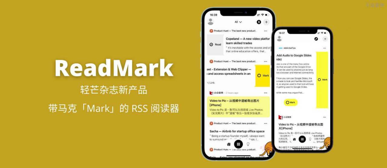 ReadMark alpha - 轻芒杂志新产品,带马克「Mark」功能的 RSS 阅读器 1