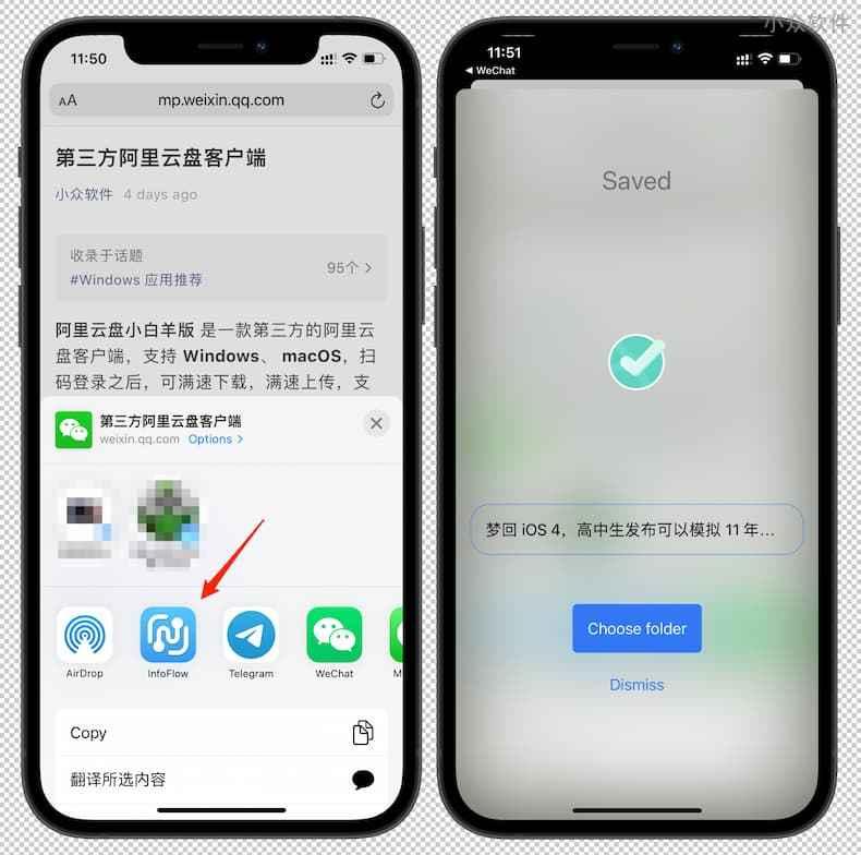 InfoFlow - 可永久保存公众号文章到手机里的稍后阅读应用[iPhone/iPad]