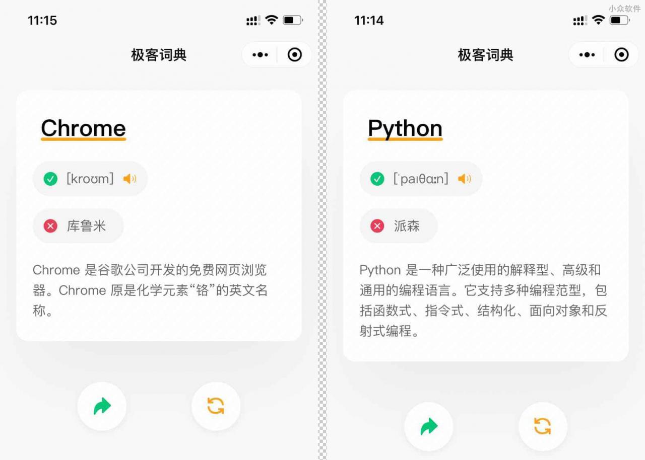 极客词典:这 116 个单词怎么读?超爱读错的 App、Ctrl、Chrome、Linux、Wi-Fi、Python...