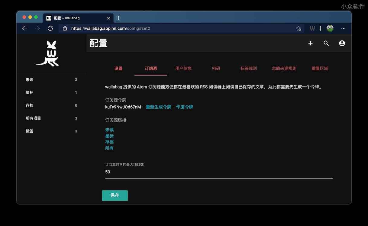 wallabag - 开源网络书签、稍后阅读工具:自托管、RSS、标注、本地保存、中文界面、多客户端、自动标签规则等 3