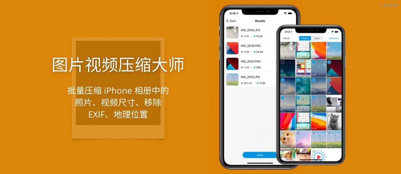 图片视频压缩大师 - 批量压缩 iPhone 相册中的照片、视频尺寸,修改、删除 EXIF、GPS 信息
