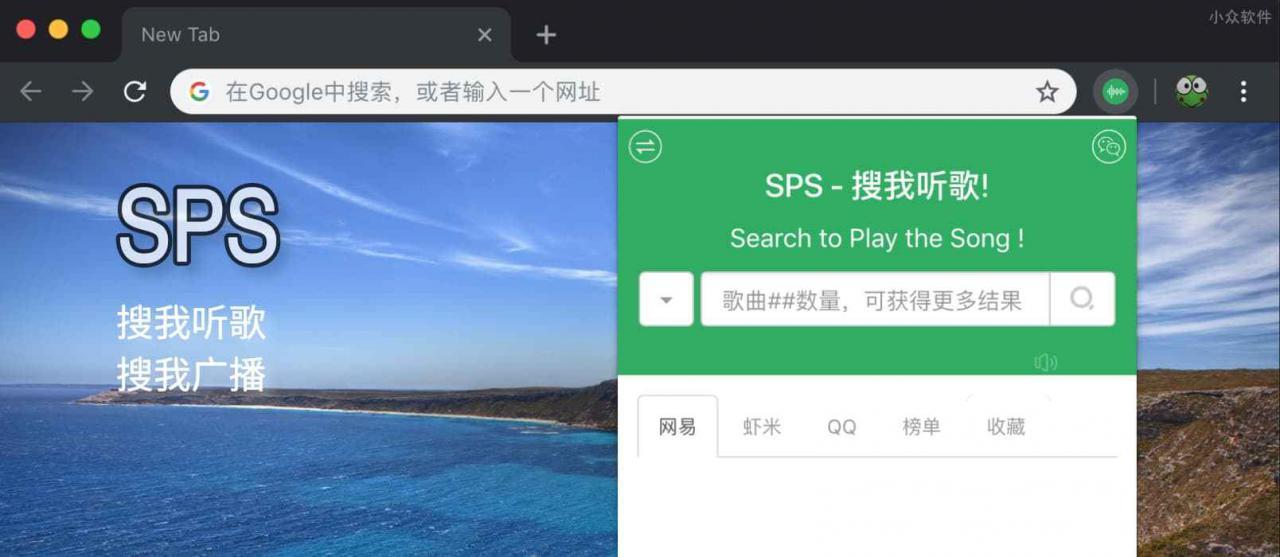 SPS - 搜我听歌,搜我电台,Chrome 上的极简听歌扩展 1